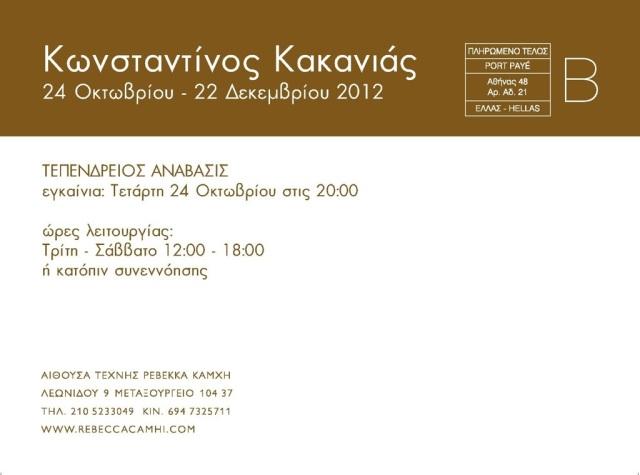 20121022-121339.jpg