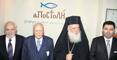 Οι_ευσεβείς,_πατριώτες_ελεήμονες_κ.κ.Λαυρεντιάδης-Κυριακίδης